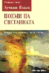 002 Poemele luminiii traduse de Ognean Stamboliev _ http://societateablaga.ro/Poze/carti/Coperta_Blaga_in_bulgara.jpg